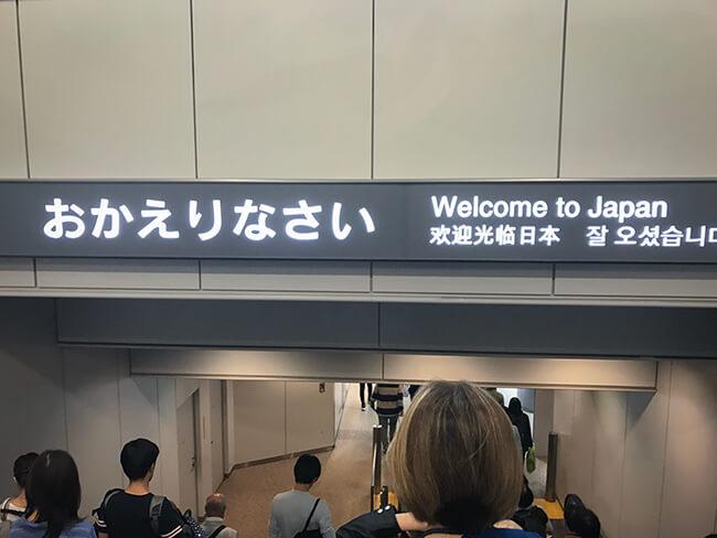 成田空港・おかえりなさい