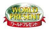 ワールドプレゼントロゴ