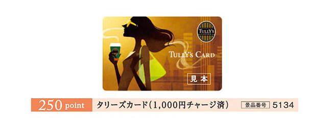 タリーズカードのイメージ
