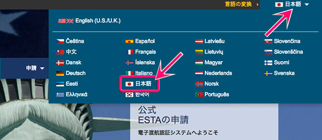 esta言語設定を日本語に変更