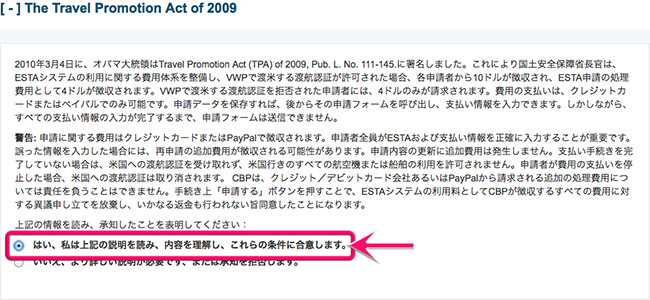 The Travel Promotion Act of 2009に同意