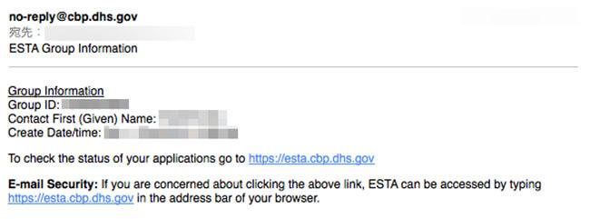 esta申請ステータスの通知メール