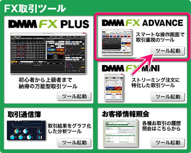 dmmfx取引ツール選択