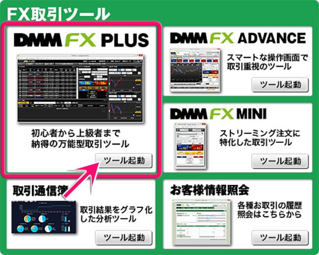 DMMFXPLUSを選択