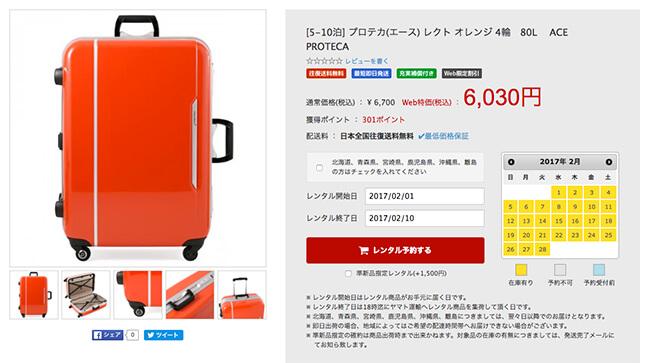 スーツケース10日間レンタルの値段