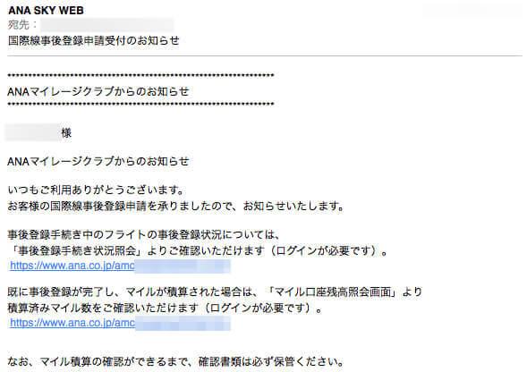 事後登録完了のメール