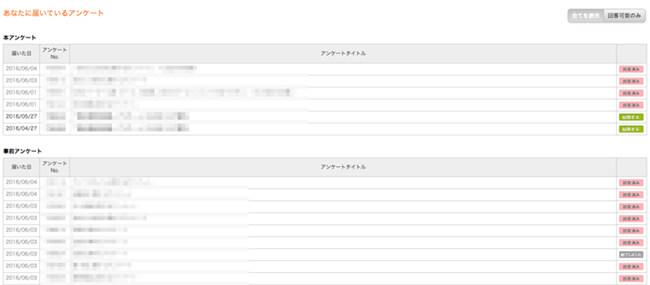 マクロミルのマイページとアンケート