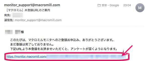 本登録用urlをクリック