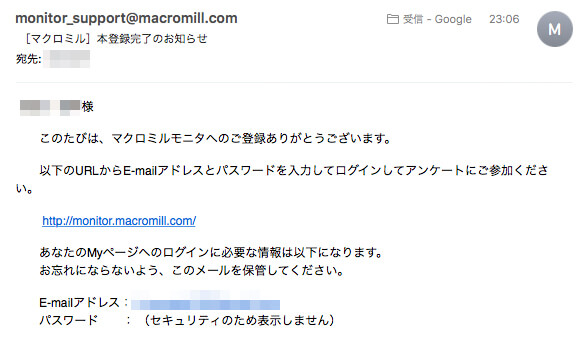 メールで本登録完了の通知