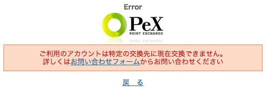 pexご利用のアカウントは特定の交換先に現在交換できません