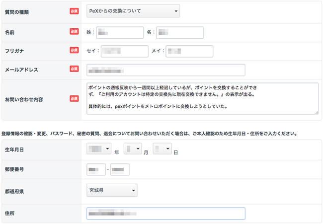 フォームに質問内容を記入