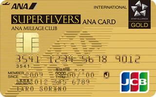 ana_sfcゴールドカード
