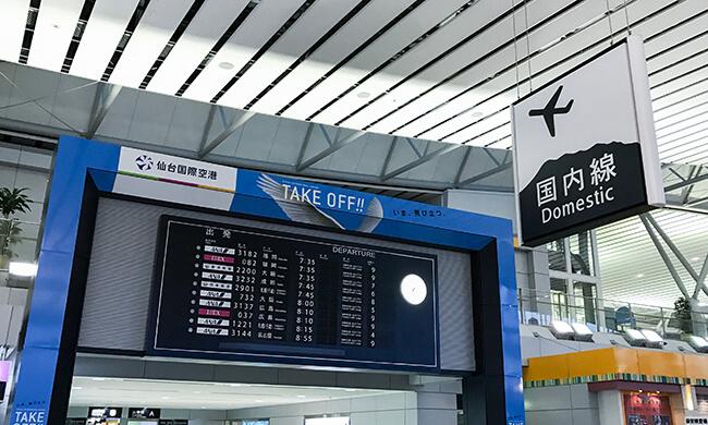 仙台空港国内線ターミナル