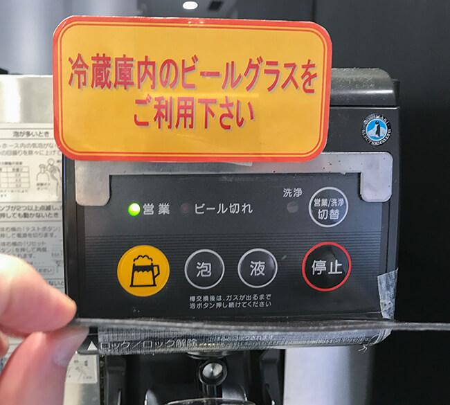 anaラウンジビールサーバー泡ボタン