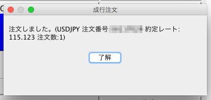 ドル円の買い注文が約定