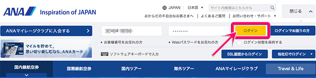 anaskywebへログイン
