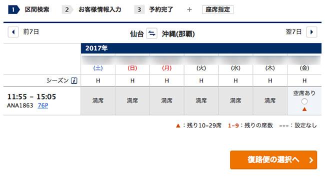 ana国内線特典航空券・仙台-那覇の空席状況例