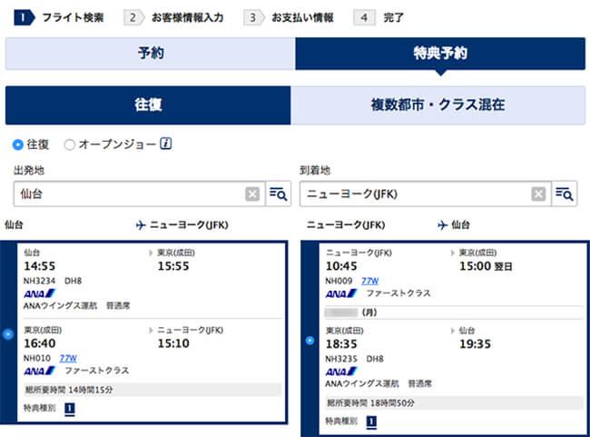 仙台-ニューヨークで国内線を絡めて特典航空券を検索
