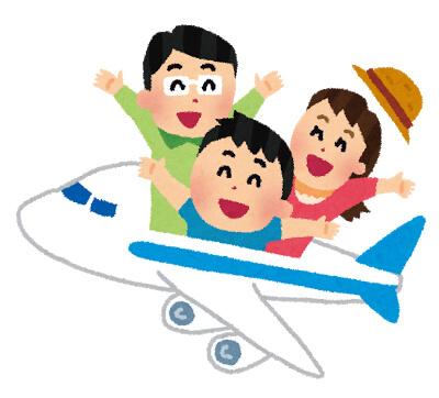 ana特典で家族旅行