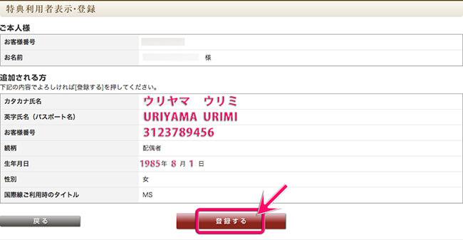 利用者登録の内容を確認