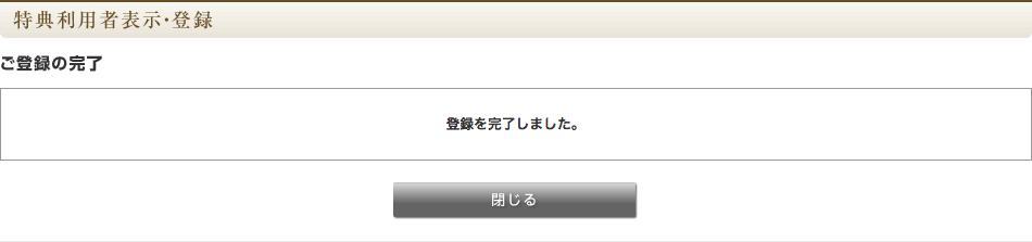 ana特典利用者登録の完了