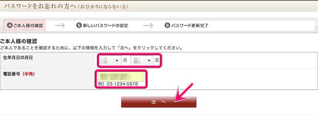 pass再設定_生年月日と電話番号入力