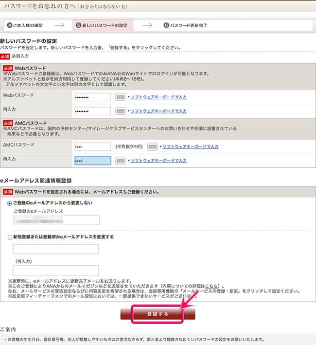 新しいwebパスワードを追加