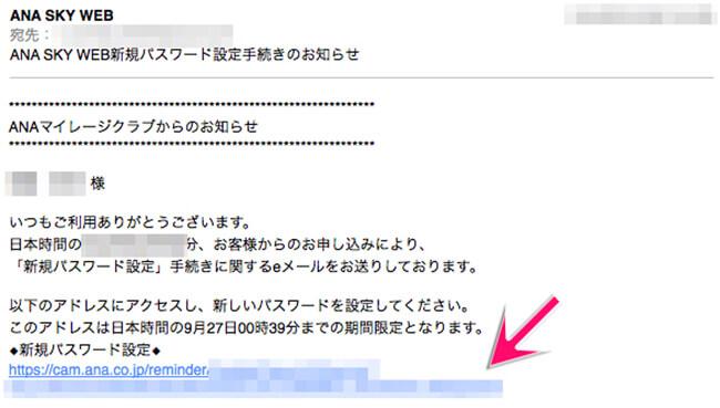 新規パスワード設定完了のためのurl通知メール