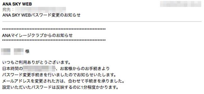 ana_amcのwebパスワード設定完了