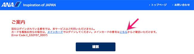 anaメインカード警告画面からの遷移イメージ