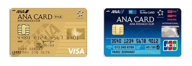 anavisaワイドゴールドカードとソラチカカード