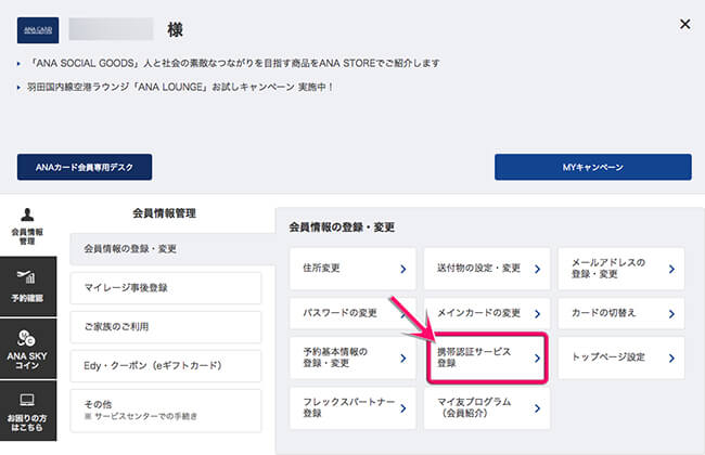 ana携帯認証サービスの登録