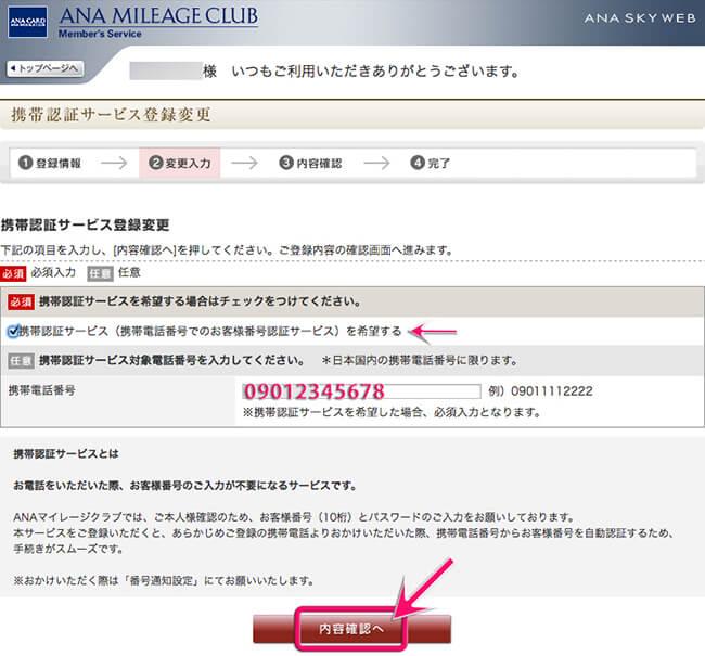 認証サービス希望する・携帯電話番号を入力