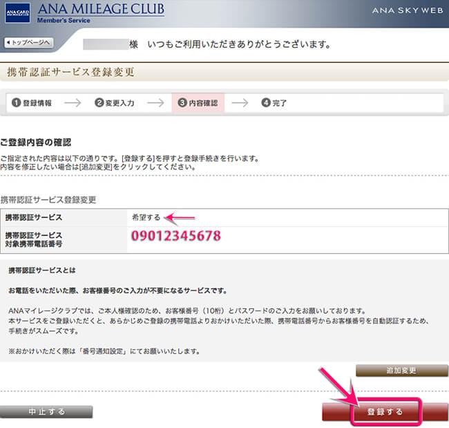 携帯認証サービス登録内容の確認