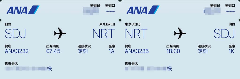 仙台-成田のwallet画面