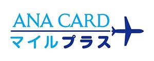 anaカードマイルプラスのロゴ