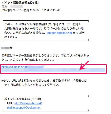 メール記載の登録urlをクリック
