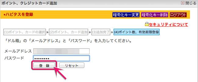 ハピタスのメールアドレスとパスワードを入力してログイン