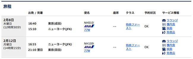 ファーストクラスの航空券画面
