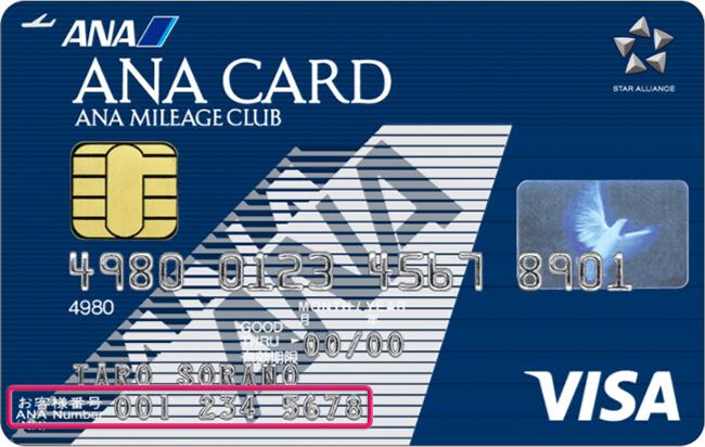 anaカードのお客様番号