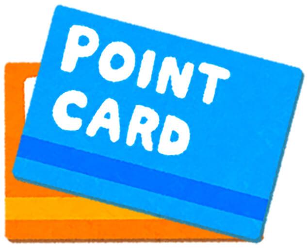 マイルのポイントカード