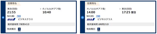 ana国際線特典航空券の空席待ち予約画面
