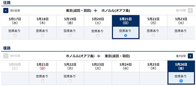 ana国際線特典航空券の空席あり画面
