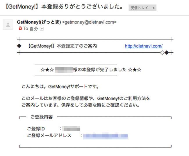 ゲットマネーの登録完了メール