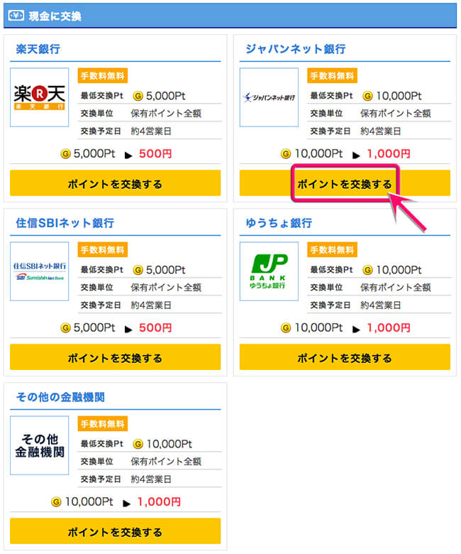 ジャパンネット銀行へポイント交換