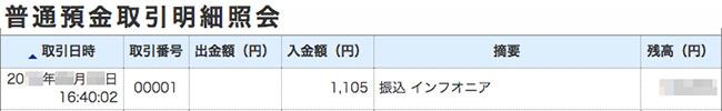 ジャパンネット銀行の振込明細に反映