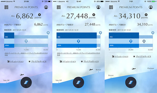 プレミアムポイントプレミアムポイントの変化をamcアプリで確認
