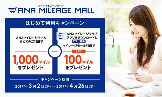 amcアプリ経由のanaマイレージモール利用キャンペーン