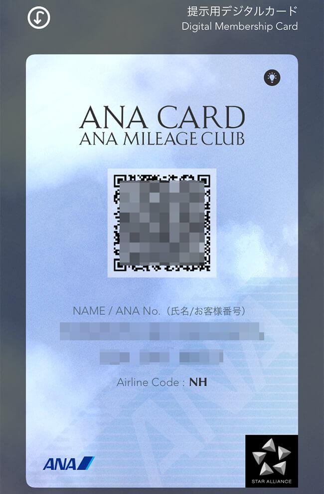 anaデジタルカード