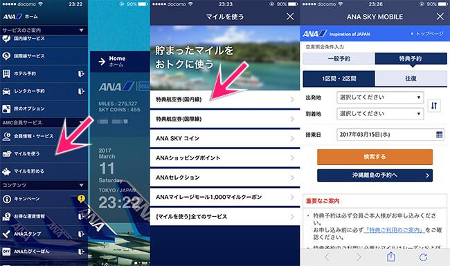 anaアプリで国内線特典航空券検索